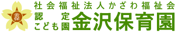 一関市花泉 認定こども園金沢保育園